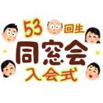 ★53回生「入会式」