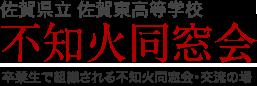 佐賀東高校「不知火同窓会」公式サイト