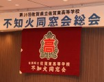 第26回 不知火同窓会総会・創立50周年記念式典