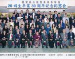 第20回生 卒業30周年記念同窓会