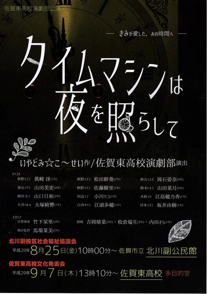 佐賀東高校 演劇部公演