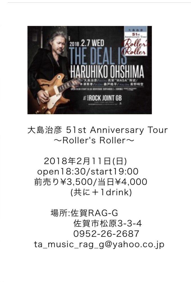 『大島治彦 51Anniversary Tour』のお知らせ