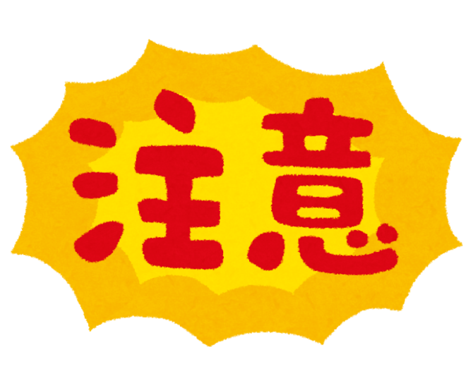 「同窓会を名乗る男性」に注意!!