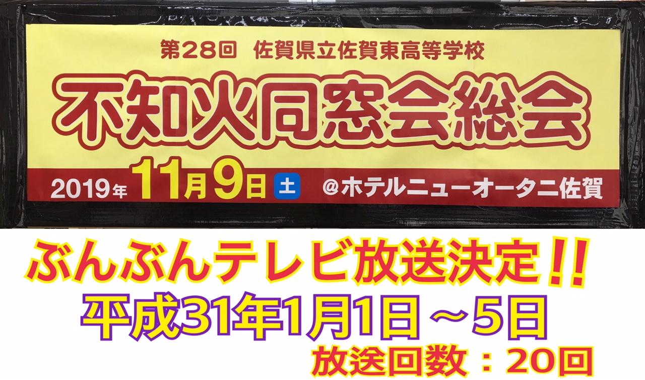 ぶんぶんテレビ放送決定!!