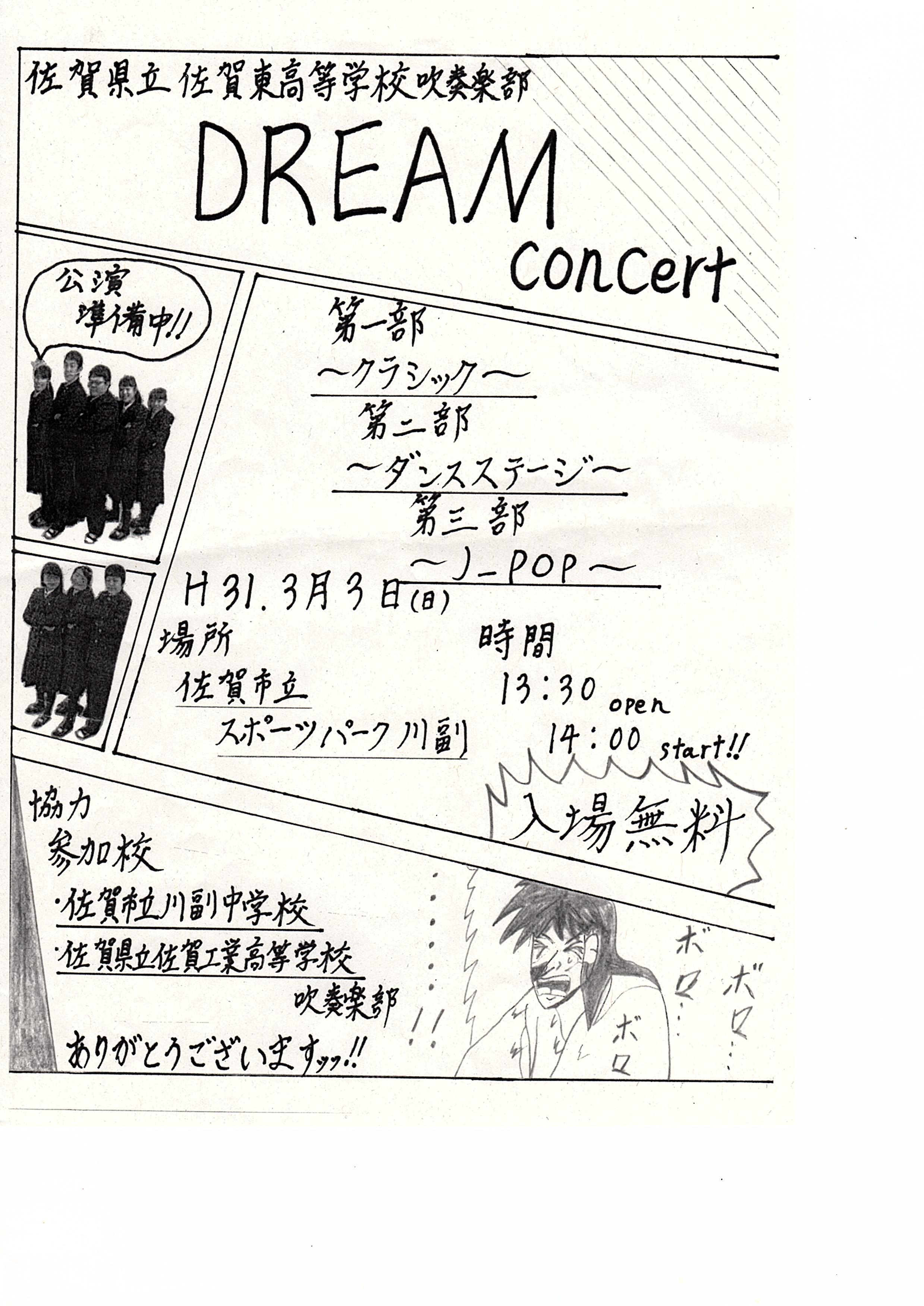佐賀東高吹奏楽部『DREAM concert』