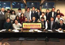 『新年会・第28回総会決起会』開催