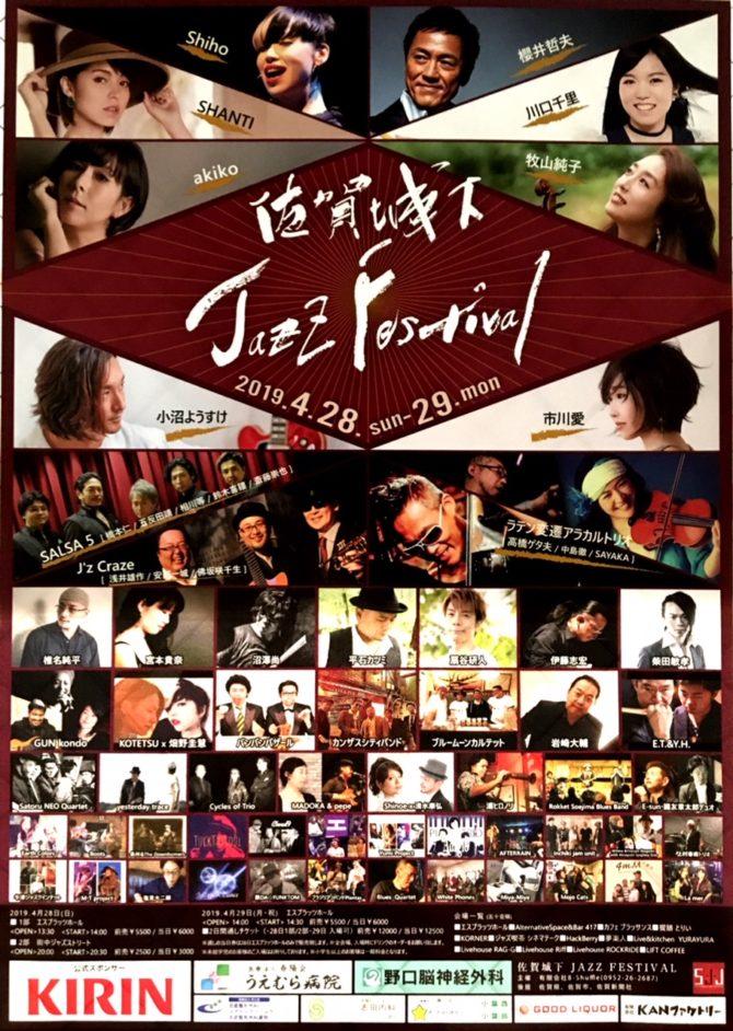 佐賀城下  Jazz Festival