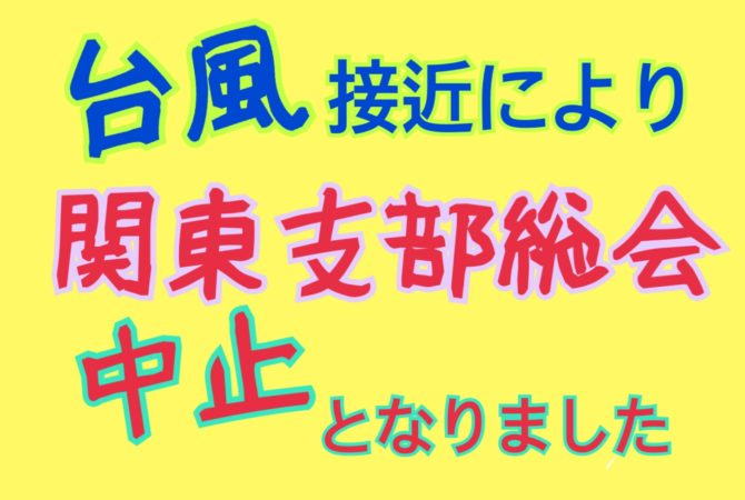関東支部より「緊急なお知らせ」
